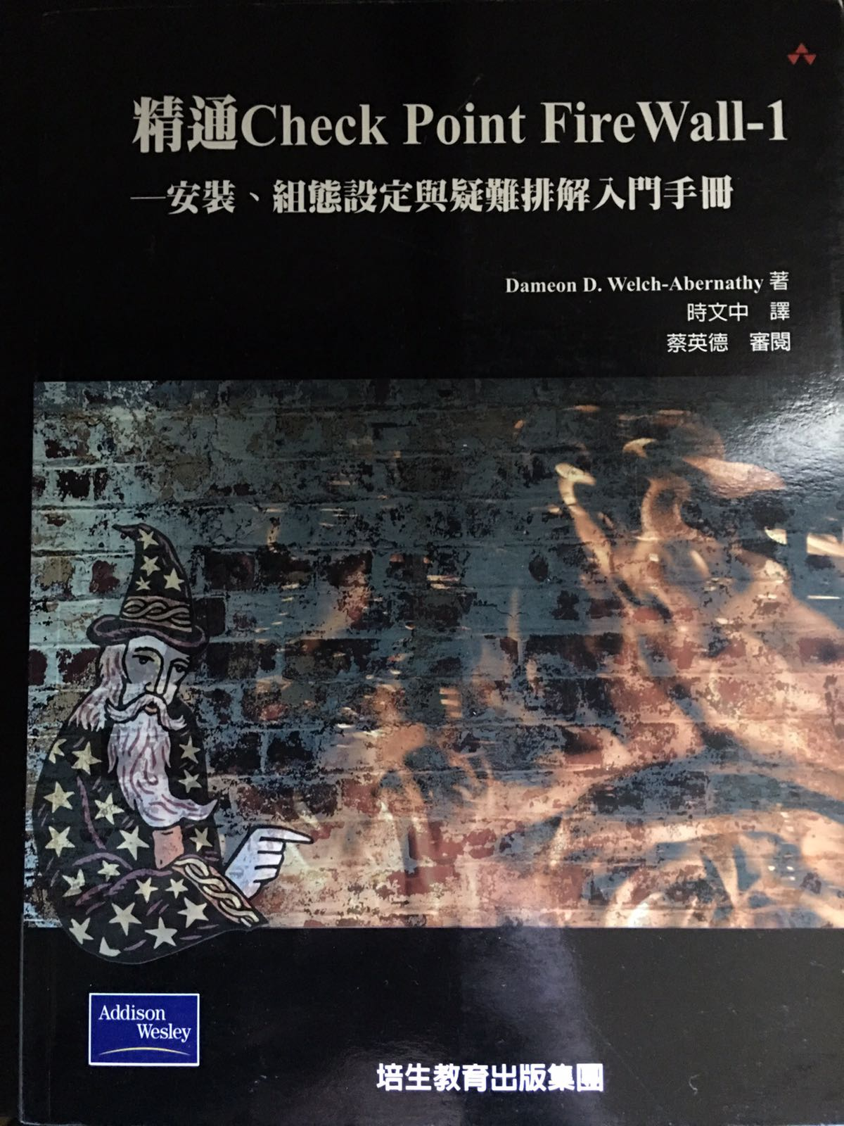 Essential Check Point FireWall-1 Book Cover (Chinese Edition)